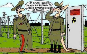 Анекдоты про военных (страница 2)