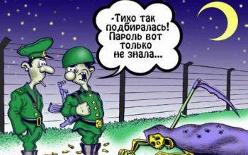 Анекдоты про военных (страница 13)